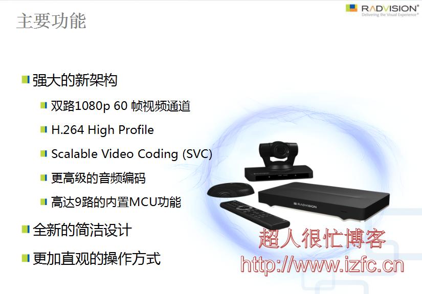 AVAYA RADVISION 视频会议产品SCOPIA XT5000/scopia xt4200/scopia xt4300安装调试操作培训 视频会议 第1张