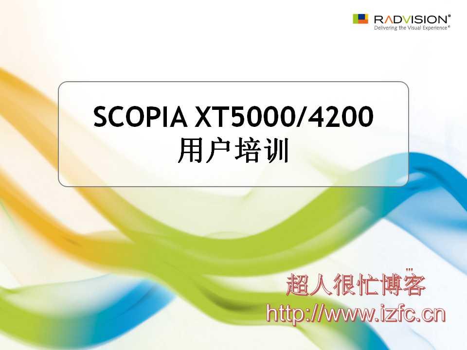AVAYA RADVISION 视频会议产品SCOPIA XT5000/scopia xt4200/scopia xt4300安装调试操作培训 视频会议 第2张