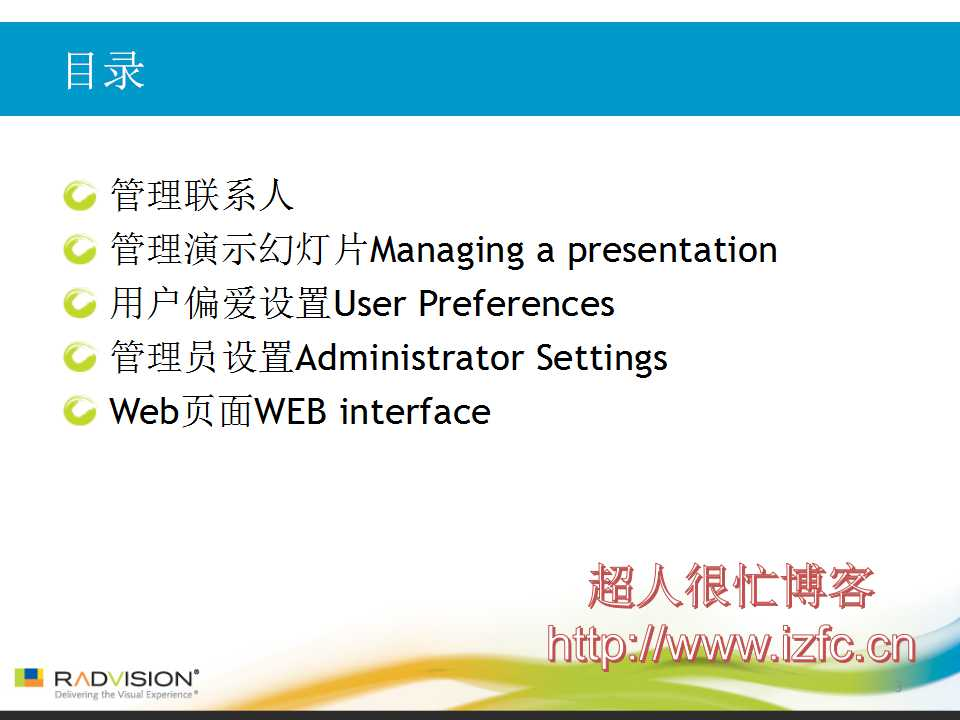 AVAYA RADVISION 视频会议产品SCOPIA XT5000/scopia xt4200/scopia xt4300安装调试操作培训 视频会议 第3张