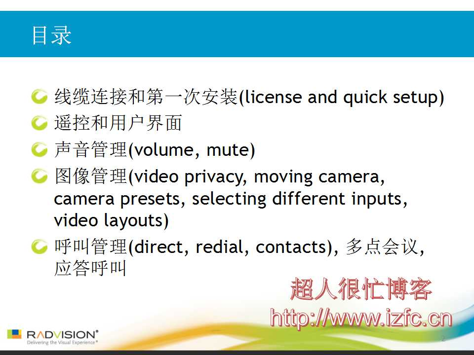 AVAYA RADVISION 视频会议产品SCOPIA XT5000/scopia xt4200/scopia xt4300安装调试操作培训 视频会议 第4张