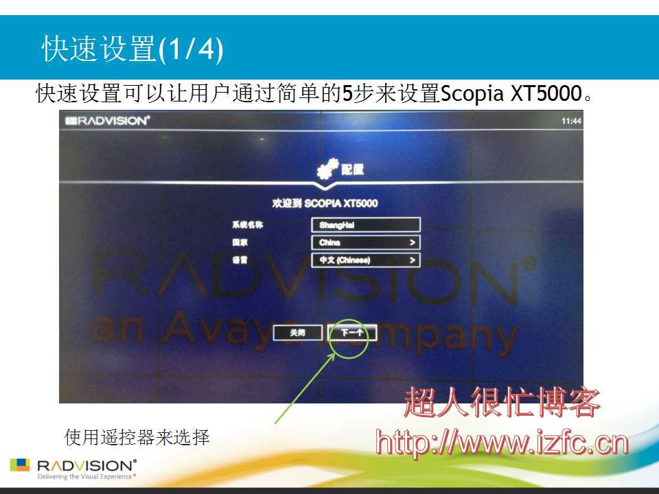 AVAYA RADVISION 视频会议产品SCOPIA XT5000/scopia xt4200/scopia xt4300安装调试操作培训 视频会议 第7张