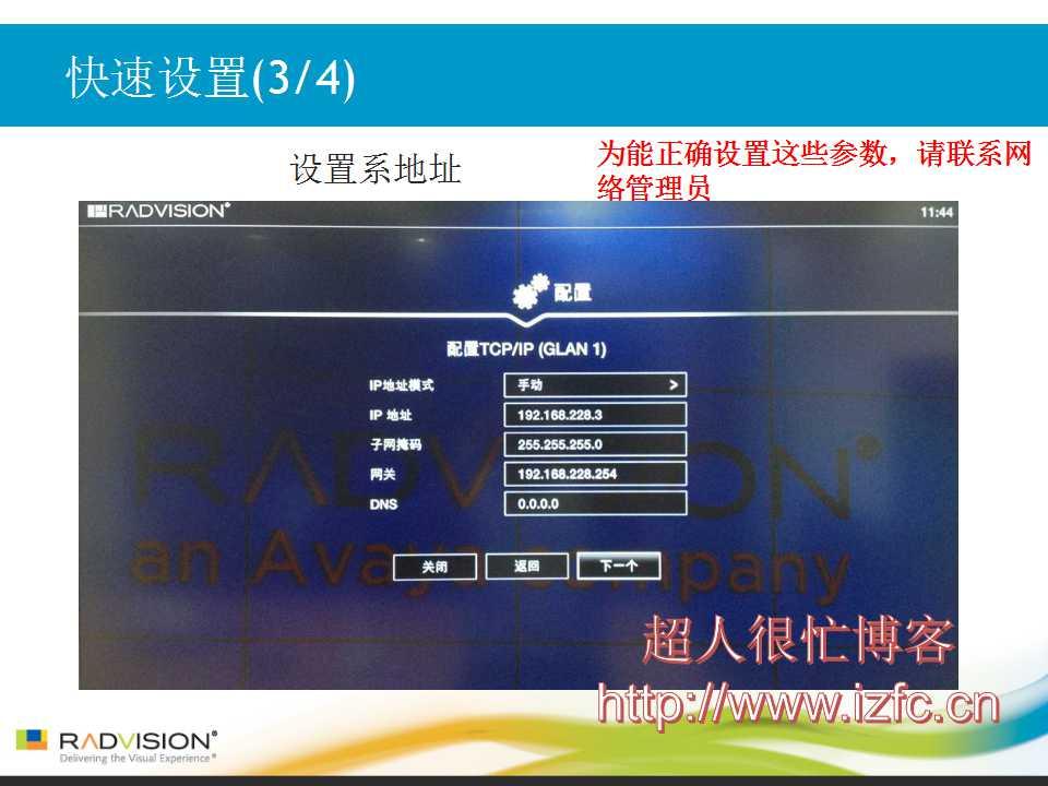 AVAYA RADVISION 视频会议产品SCOPIA XT5000/scopia xt4200/scopia xt4300安装调试操作培训 视频会议 第8张