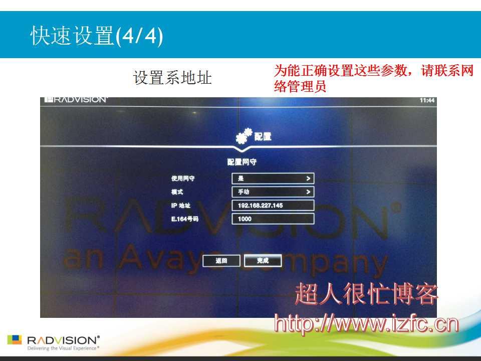 AVAYA RADVISION 视频会议产品SCOPIA XT5000/scopia xt4200/scopia xt4300安装调试操作培训 视频会议 第9张