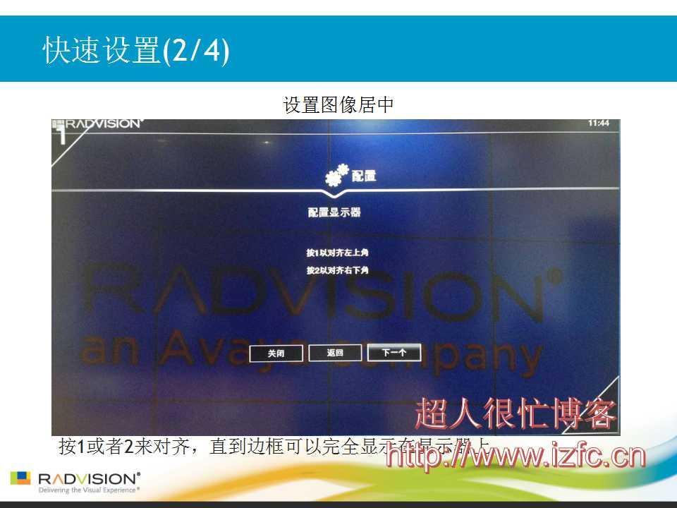 AVAYA RADVISION 视频会议产品SCOPIA XT5000/scopia xt4200/scopia xt4300安装调试操作培训 视频会议 第10张