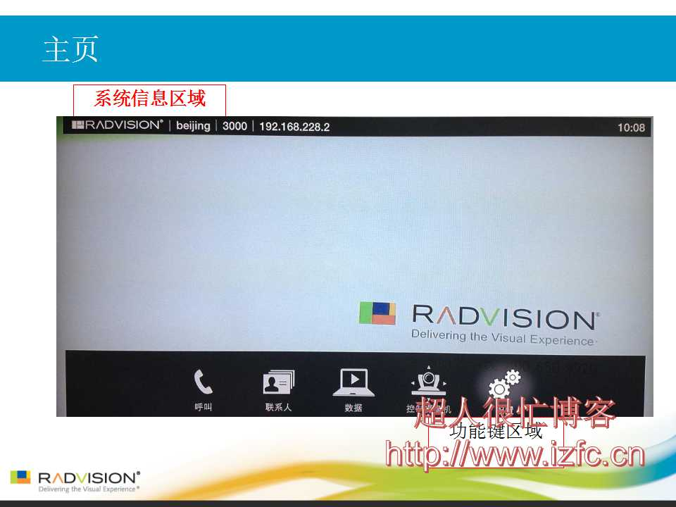AVAYA RADVISION 视频会议产品SCOPIA XT5000/scopia xt4200/scopia xt4300安装调试操作培训 视频会议 第14张