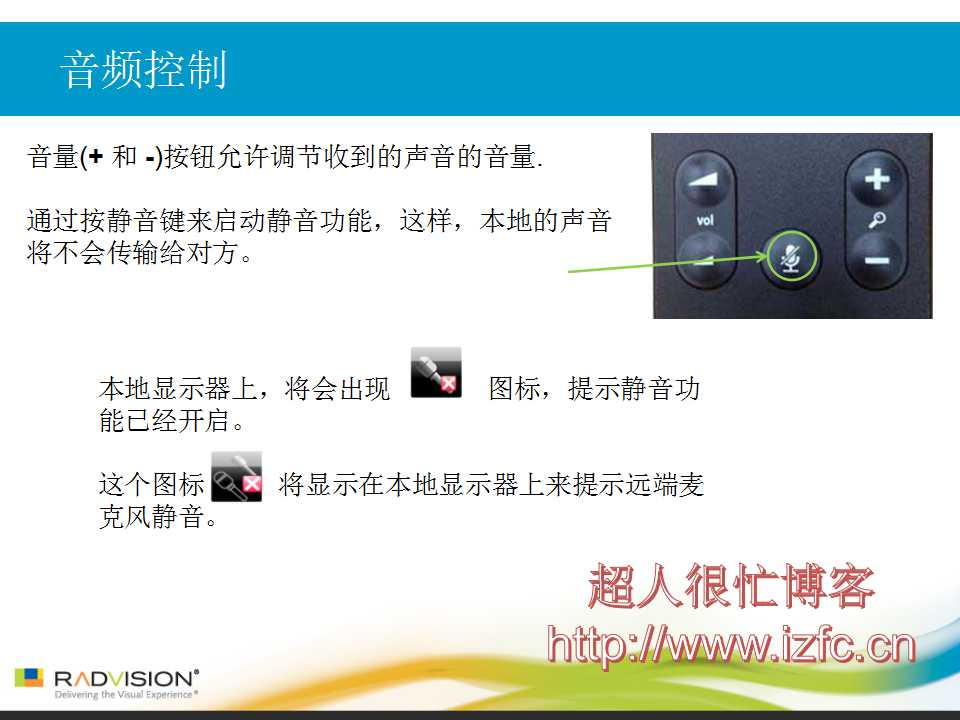 AVAYA RADVISION 视频会议产品SCOPIA XT5000/scopia xt4200/scopia xt4300安装调试操作培训 视频会议 第15张