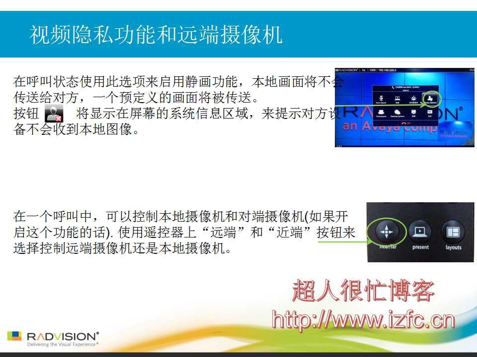 AVAYA RADVISION 视频会议产品SCOPIA XT5000/scopia xt4200/scopia xt4300安装调试操作培训 视频会议 第17张