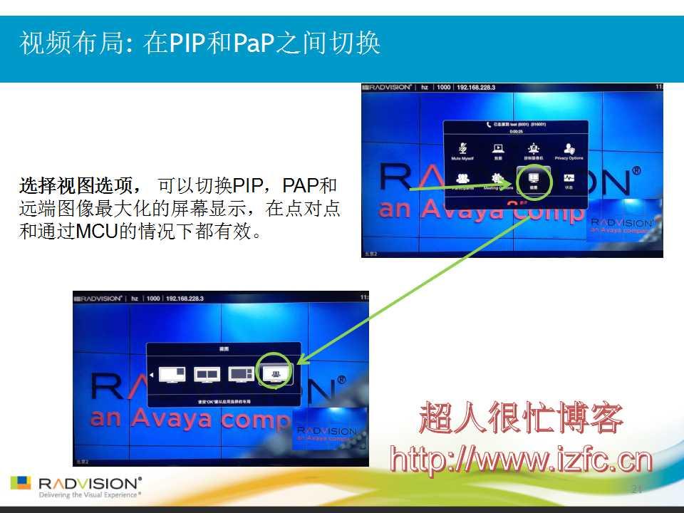 AVAYA RADVISION 视频会议产品SCOPIA XT5000/scopia xt4200/scopia xt4300安装调试操作培训 视频会议 第22张