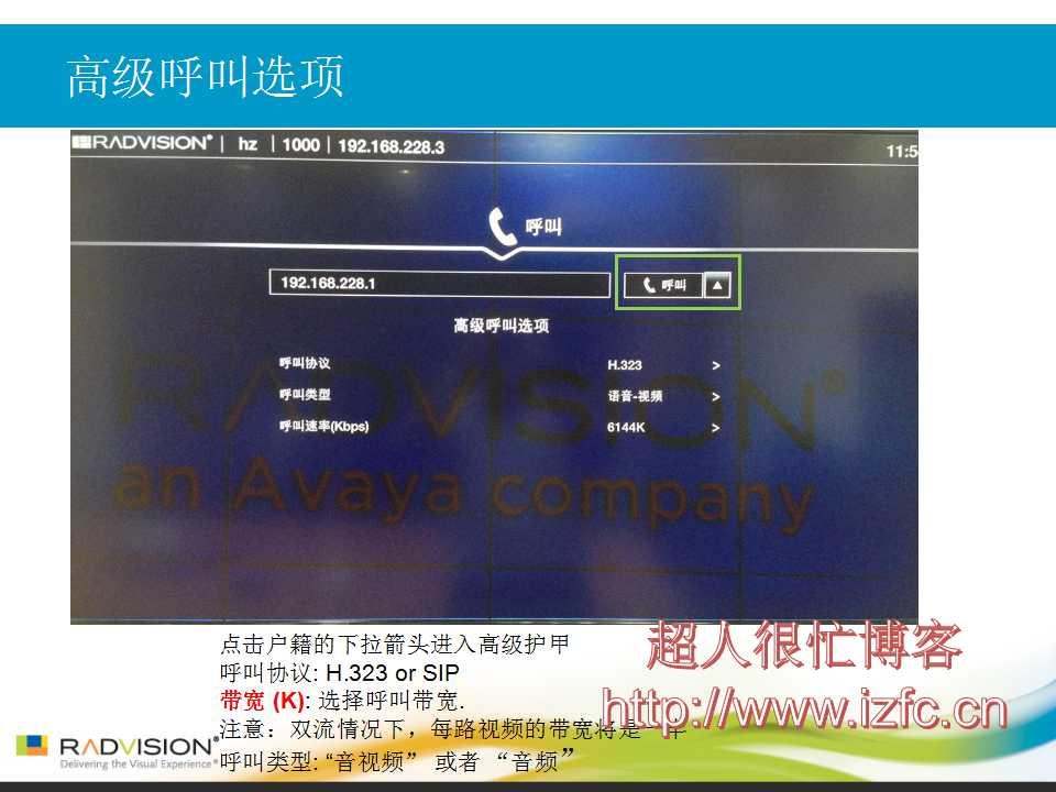 AVAYA RADVISION 视频会议产品SCOPIA XT5000/scopia xt4200/scopia xt4300安装调试操作培训 视频会议 第23张