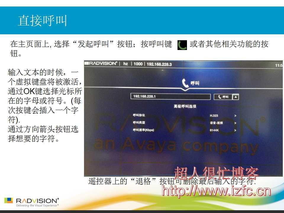 AVAYA RADVISION 视频会议产品SCOPIA XT5000/scopia xt4200/scopia xt4300安装调试操作培训 视频会议 第24张