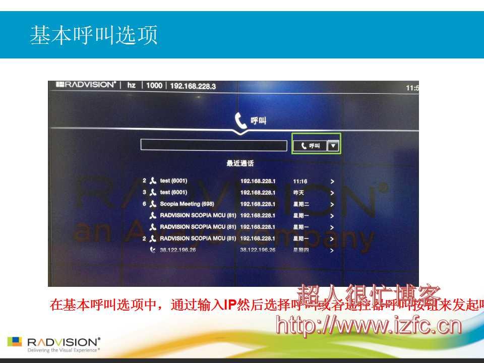 AVAYA RADVISION 视频会议产品SCOPIA XT5000/scopia xt4200/scopia xt4300安装调试操作培训 视频会议 第25张
