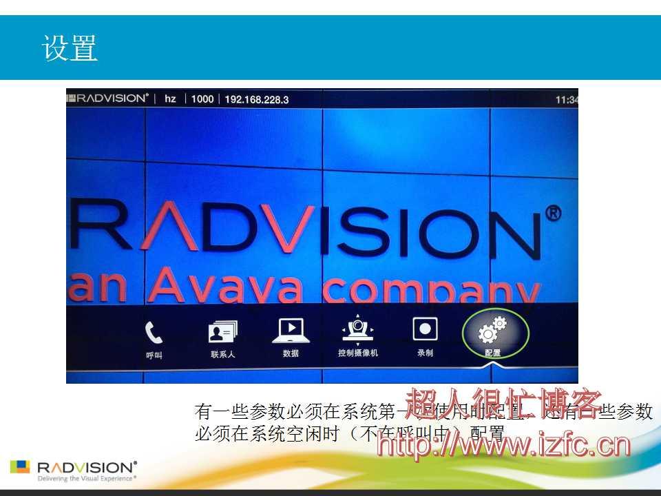AVAYA RADVISION 视频会议产品SCOPIA XT5000/scopia xt4200/scopia xt4300安装调试操作培训 视频会议 第26张