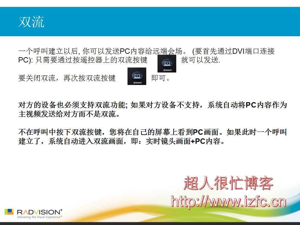 AVAYA RADVISION 视频会议产品SCOPIA XT5000/scopia xt4200/scopia xt4300安装调试操作培训 视频会议 第27张