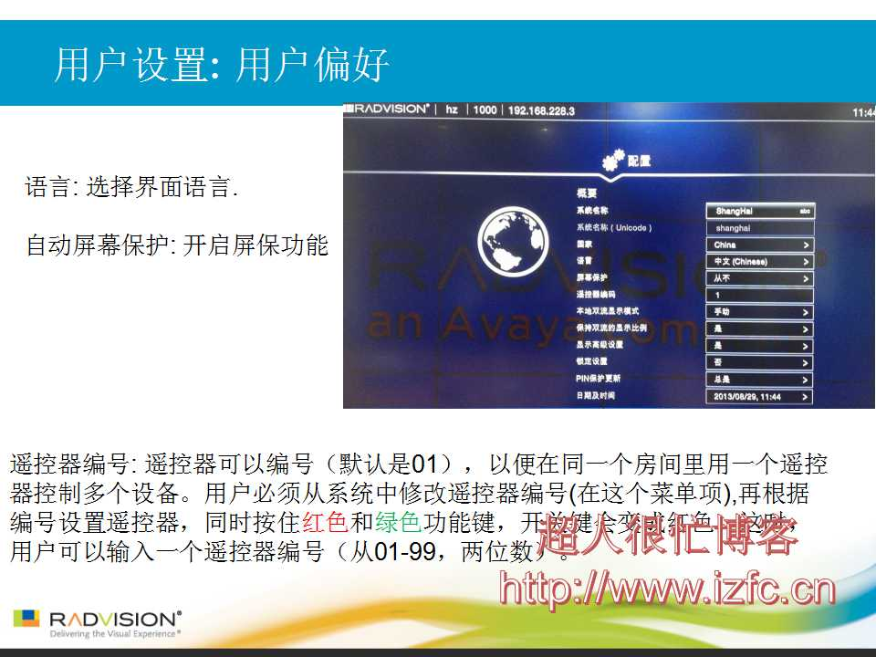 AVAYA RADVISION 视频会议产品SCOPIA XT5000/scopia xt4200/scopia xt4300安装调试操作培训 视频会议 第28张