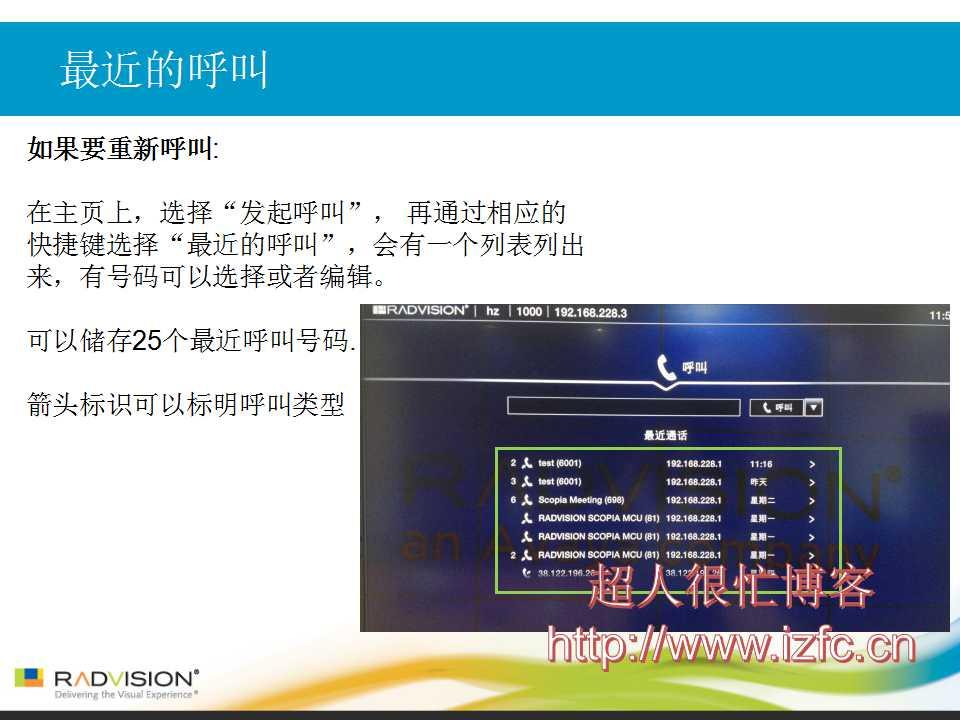 AVAYA RADVISION 视频会议产品SCOPIA XT5000/scopia xt4200/scopia xt4300安装调试操作培训 视频会议 第29张