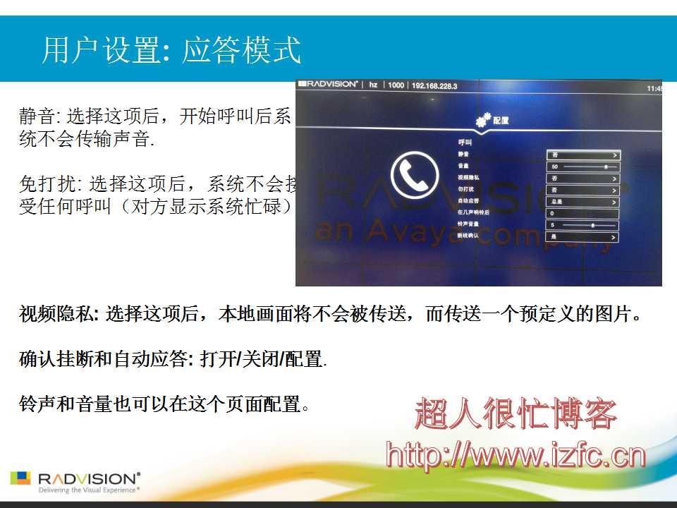 AVAYA RADVISION 视频会议产品SCOPIA XT5000/scopia xt4200/scopia xt4300安装调试操作培训 视频会议 第31张