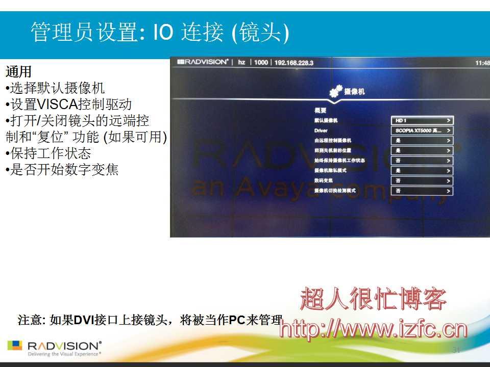 AVAYA RADVISION 视频会议产品SCOPIA XT5000/scopia xt4200/scopia xt4300安装调试操作培训 视频会议 第30张