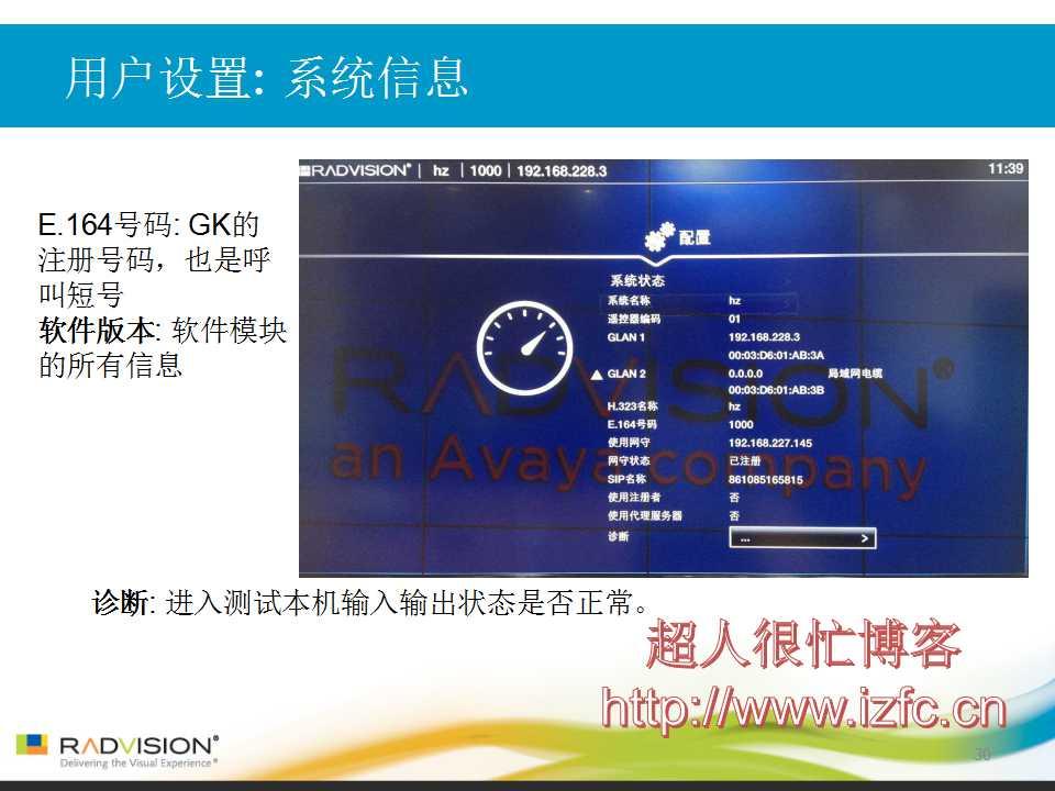 AVAYA RADVISION 视频会议产品SCOPIA XT5000/scopia xt4200/scopia xt4300安装调试操作培训 视频会议 第32张