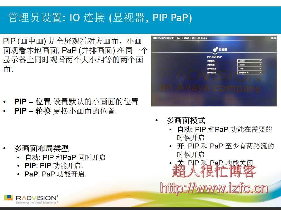 AVAYA RADVISION 视频会议产品SCOPIA XT5000/scopia xt4200/scopia xt4300安装调试操作培训 视频会议 第34张