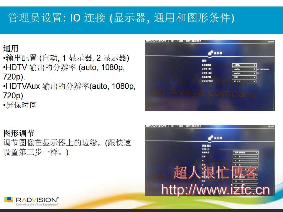 AVAYA RADVISION 视频会议产品SCOPIA XT5000/scopia xt4200/scopia xt4300安装调试操作培训 视频会议 第35张