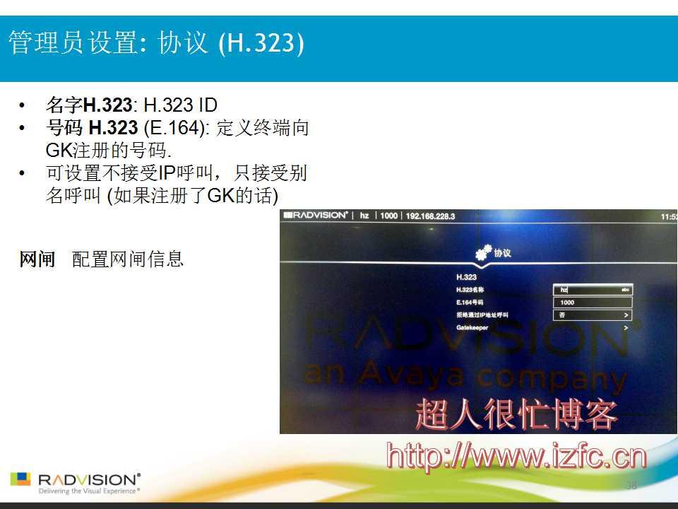 AVAYA RADVISION 视频会议产品SCOPIA XT5000/scopia xt4200/scopia xt4300安装调试操作培训 视频会议 第37张