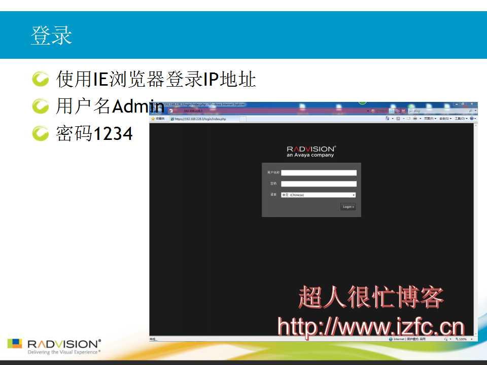 AVAYA RADVISION 视频会议产品SCOPIA XT5000/scopia xt4200/scopia xt4300安装调试操作培训 视频会议 第38张