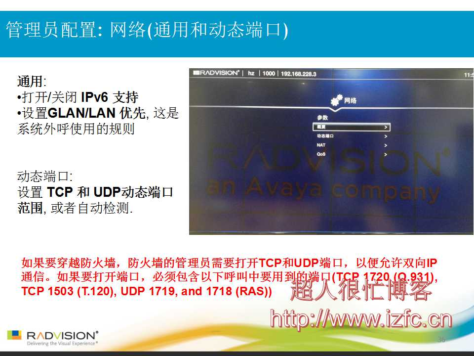 AVAYA RADVISION 视频会议产品SCOPIA XT5000/scopia xt4200/scopia xt4300安装调试操作培训 视频会议 第39张