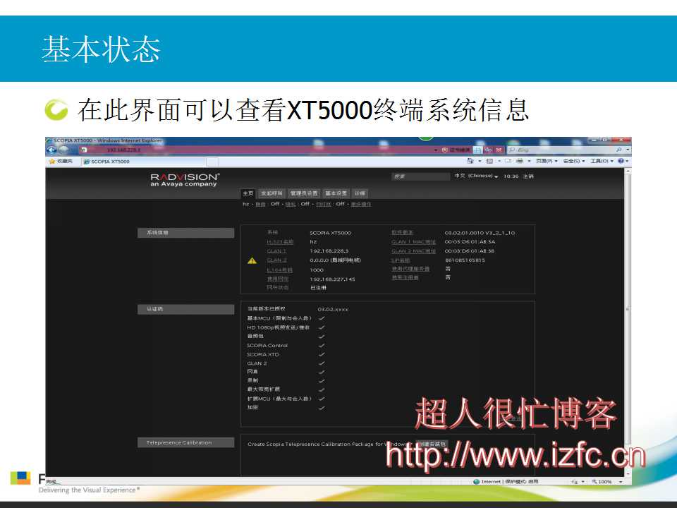 AVAYA RADVISION 视频会议产品SCOPIA XT5000/scopia xt4200/scopia xt4300安装调试操作培训 视频会议 第41张
