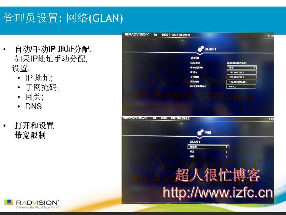 AVAYA RADVISION 视频会议产品SCOPIA XT5000/scopia xt4200/scopia xt4300安装调试操作培训 视频会议 第40张