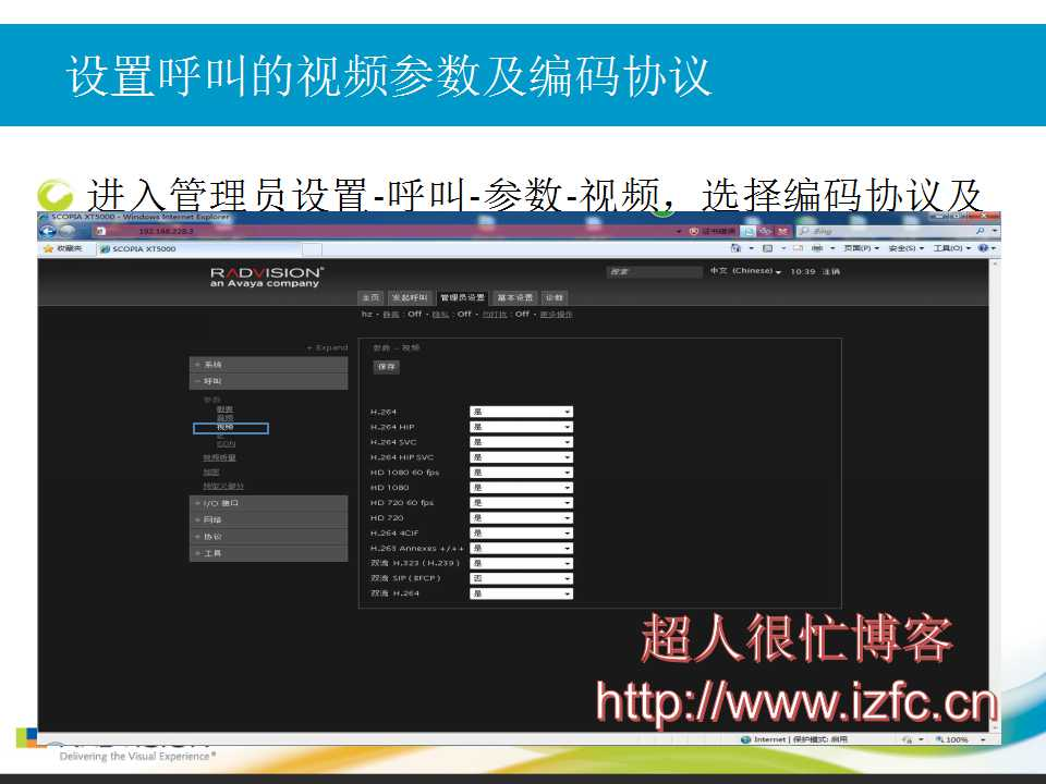AVAYA RADVISION 视频会议产品SCOPIA XT5000/scopia xt4200/scopia xt4300安装调试操作培训 视频会议 第44张