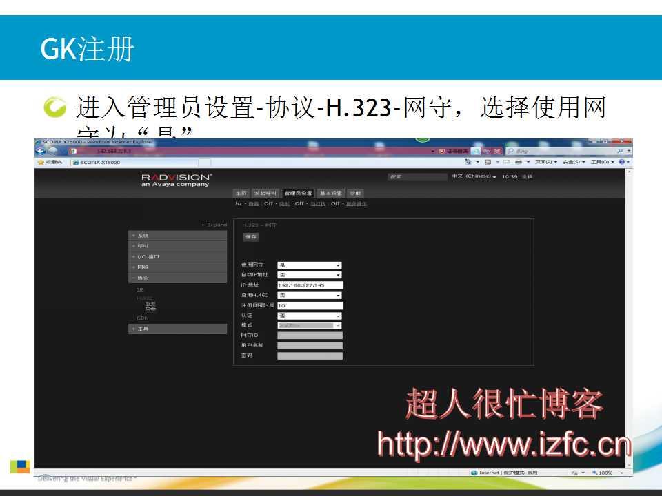 AVAYA RADVISION 视频会议产品SCOPIA XT5000/scopia xt4200/scopia xt4300安装调试操作培训 视频会议 第45张