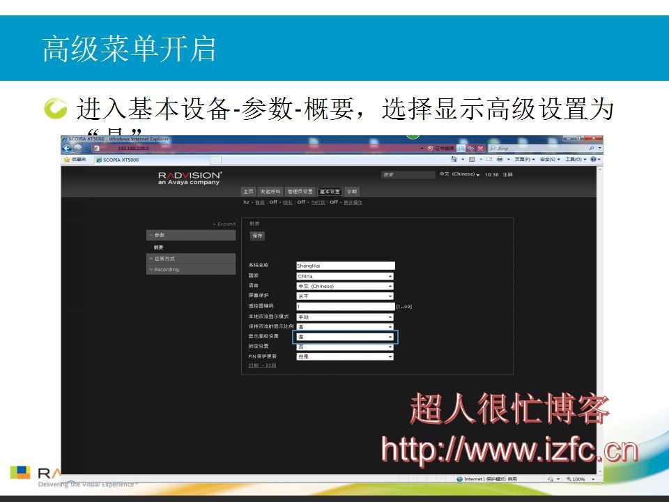 AVAYA RADVISION 视频会议产品SCOPIA XT5000/scopia xt4200/scopia xt4300安装调试操作培训 视频会议 第47张