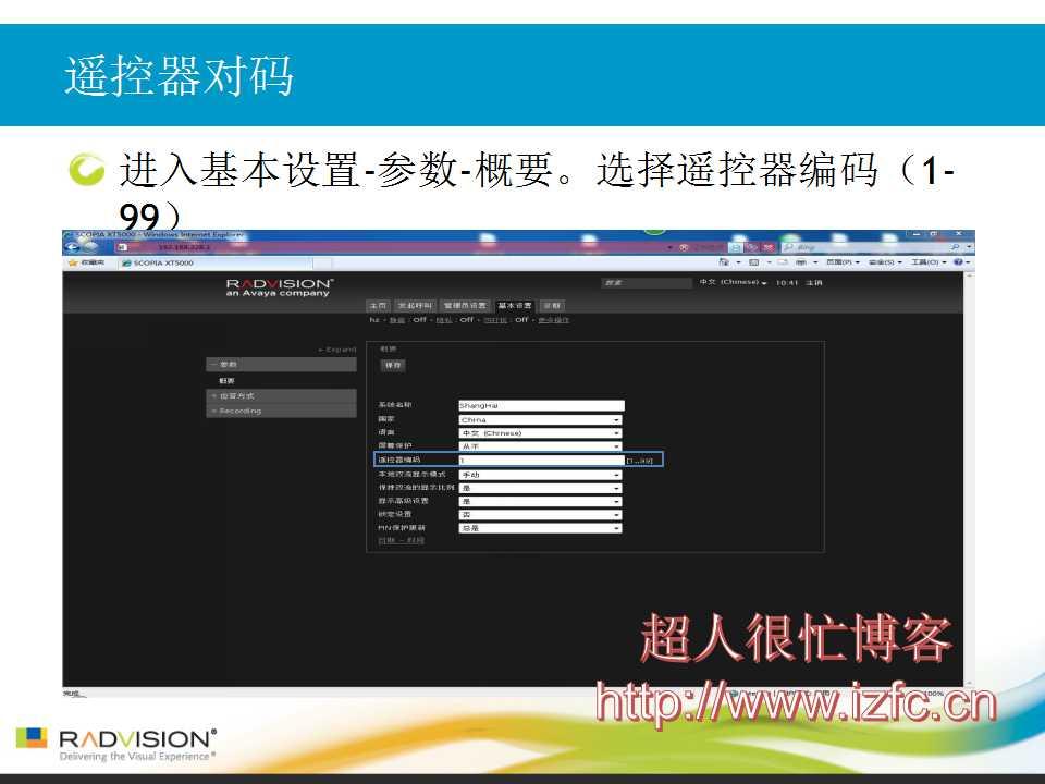 AVAYA RADVISION 视频会议产品SCOPIA XT5000/scopia xt4200/scopia xt4300安装调试操作培训 视频会议 第46张