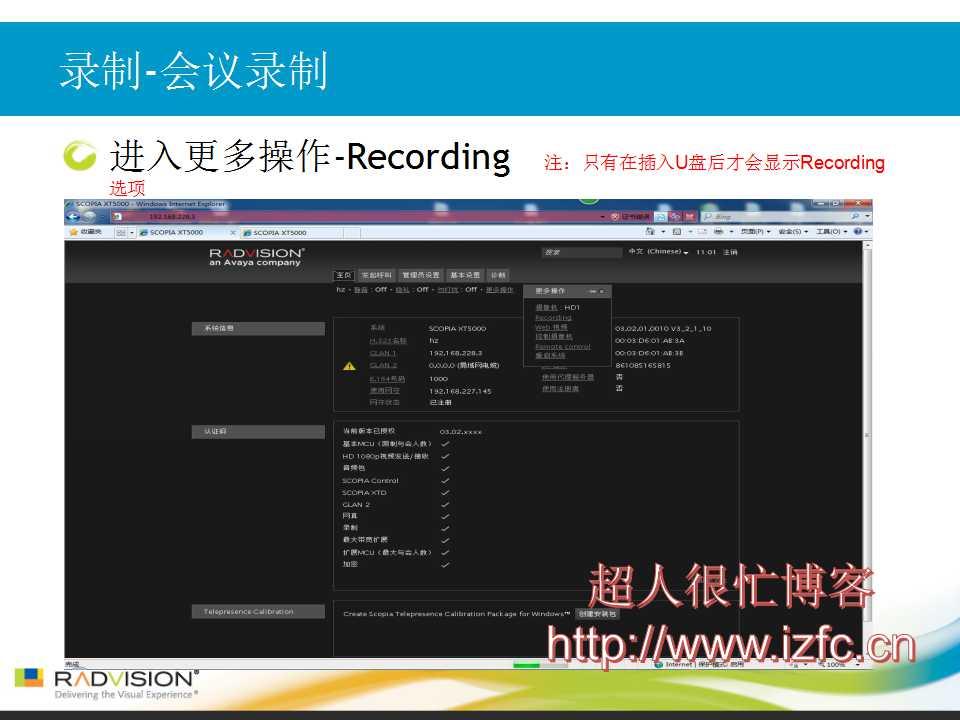 AVAYA RADVISION 视频会议产品SCOPIA XT5000/scopia xt4200/scopia xt4300安装调试操作培训 视频会议 第48张