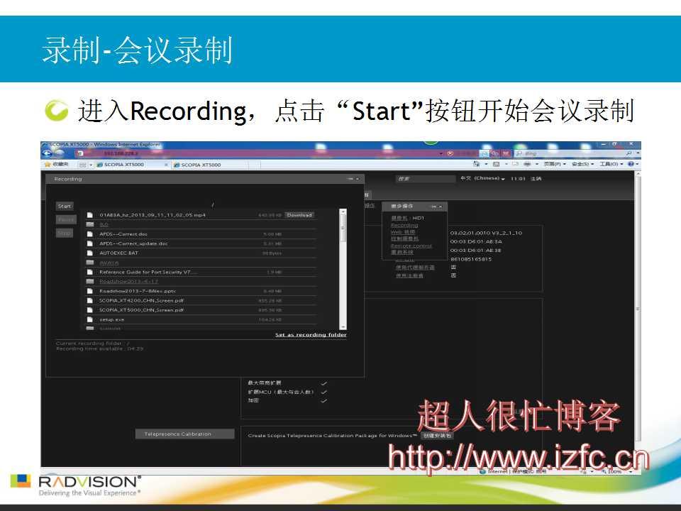 AVAYA RADVISION 视频会议产品SCOPIA XT5000/scopia xt4200/scopia xt4300安装调试操作培训 视频会议 第50张
