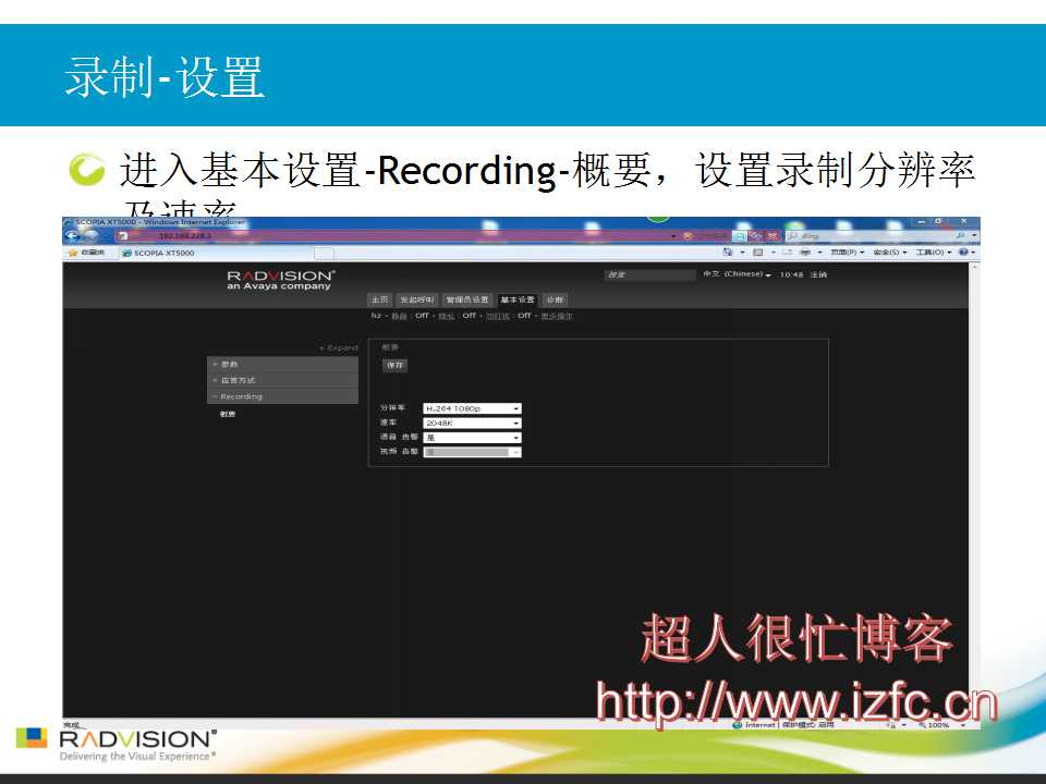 AVAYA RADVISION 视频会议产品SCOPIA XT5000/scopia xt4200/scopia xt4300安装调试操作培训 视频会议 第49张