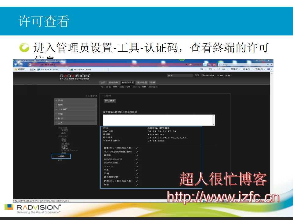 AVAYA RADVISION 视频会议产品SCOPIA XT5000/scopia xt4200/scopia xt4300安装调试操作培训 视频会议 第51张