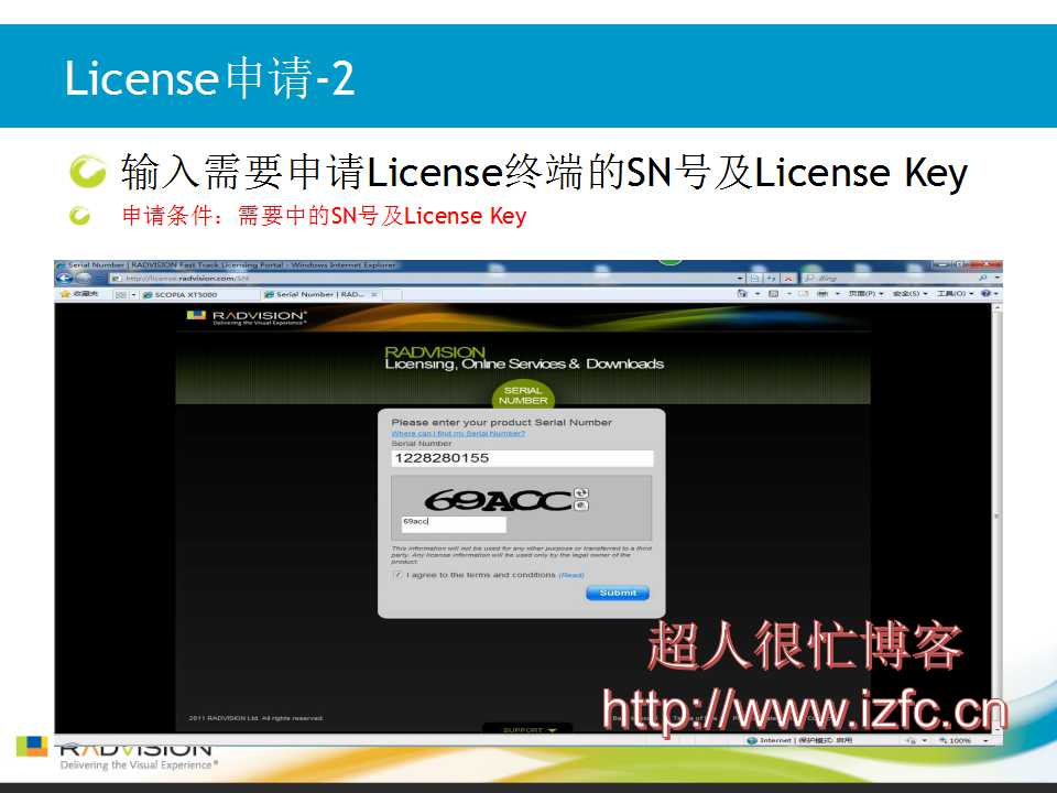 AVAYA RADVISION 视频会议产品SCOPIA XT5000/scopia xt4200/scopia xt4300安装调试操作培训 视频会议 第53张