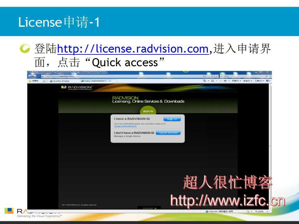 AVAYA RADVISION 视频会议产品SCOPIA XT5000/scopia xt4200/scopia xt4300安装调试操作培训 视频会议 第56张