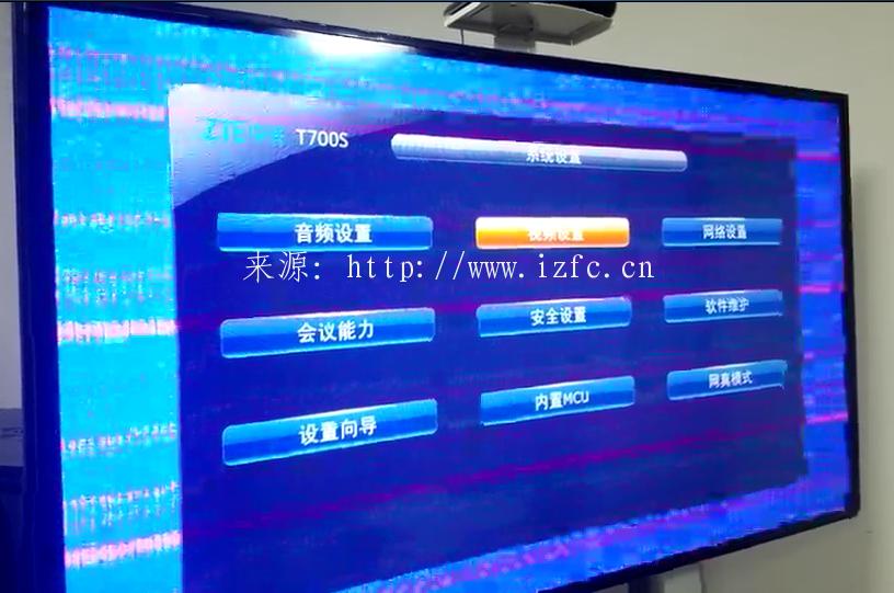 实战中兴ZXV10 T700S终端含T700S产品介绍、安装教程、竞品对比及故障解决 视频会议 第13张