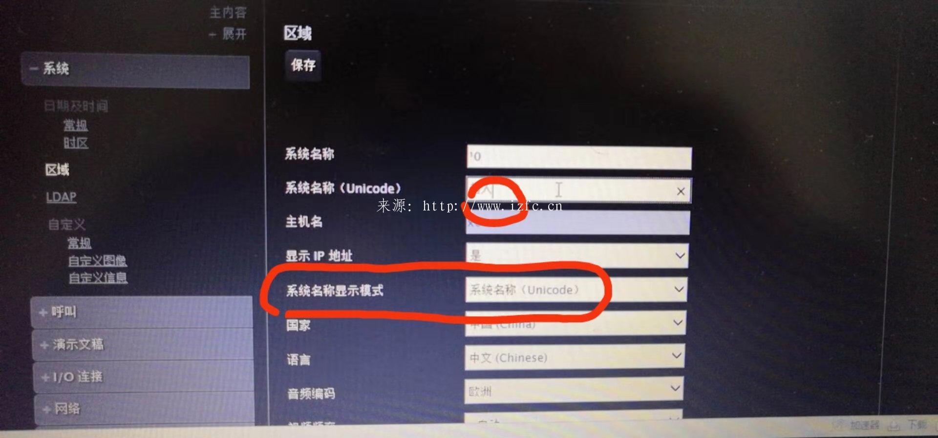 scopia xt4300/xt5000/xt7100显示中文名称操作