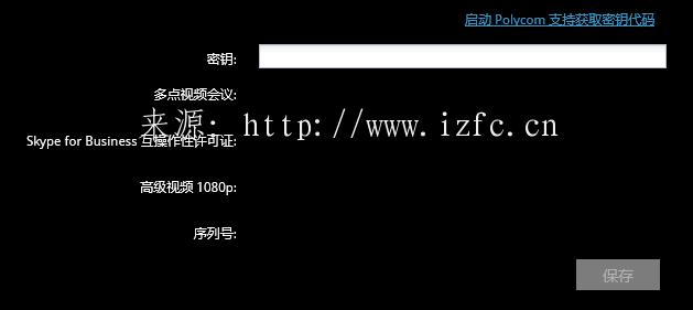 宝利通GROUP 310使用介绍 视频会议 第5张